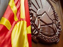 Герб и флаг Македонии