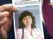 Кампания в поддержку врача-гематолога Елены Мисюриной