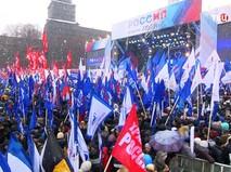 "Митинг-концерт ""Россия в моем сердце!"""