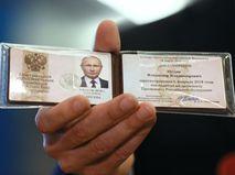 Удостоверение кандидата в президенты России Владимира Путина
