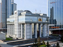 Посольство России в Черногории