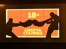 """Реклама фильма """"Смерть Сталина"""" на мониторе в кинотеатре """"Пионер"""" в Москве"""