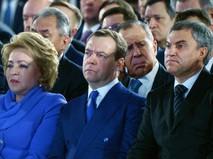На переднем плане: Валентина Матвиенко, Дмитрий Медведев и Вячеслав Володин