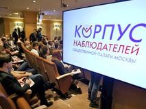 Корпус наблюдателей Общественной палаты Москвы