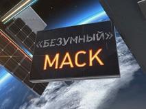 """""""Безумный"""" Маск"""