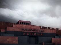 Мавзолей без Ленина