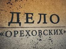 """Дело """"Ореховских"""""""