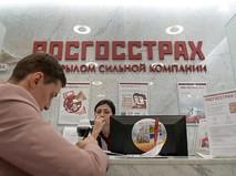 """Офис страховой компании """"Росгосстрах"""""""