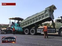 Ремонт дороги в Сирии