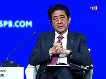 Синдзо Абэ на Международном экономическом форуме в Санкт-Петербурге