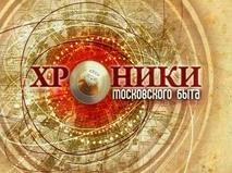 Хроники московского быта