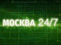 Москва - 24/7