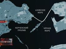 Проект строительства моста через Керченский пролив