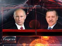 Владимир Путин и премьер-министр Турции Реджеп Эрдоган