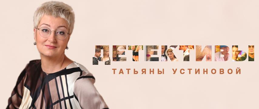 """Детективы Татьяны Устиновой. """"Миф об идеальном мужчине"""""""