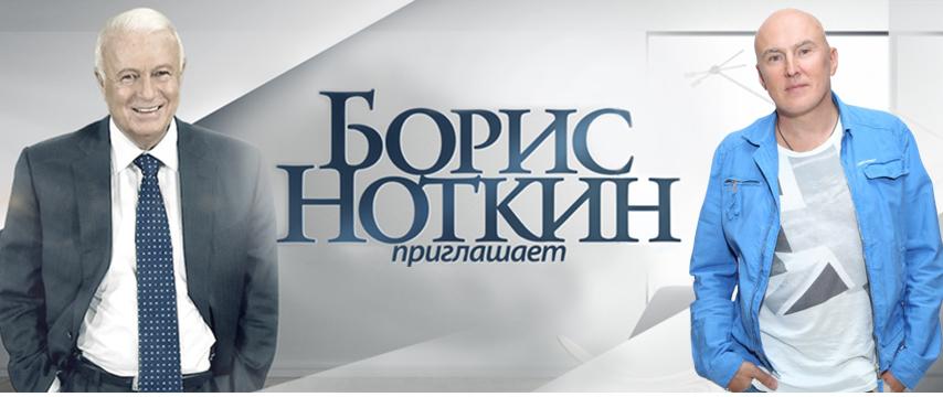 """Игорь Матвиенко в программе """"Приглашает Борис Ноткин"""""""