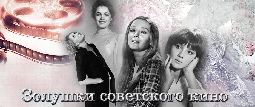 """""""Золушки советского кино"""""""