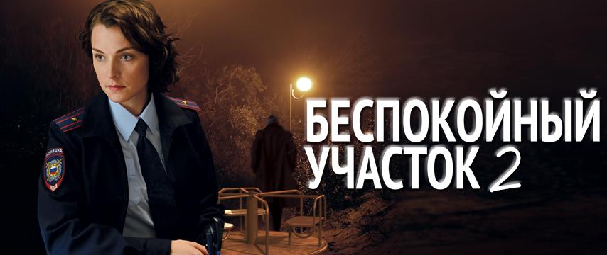 """""""Беспокойный участок"""""""