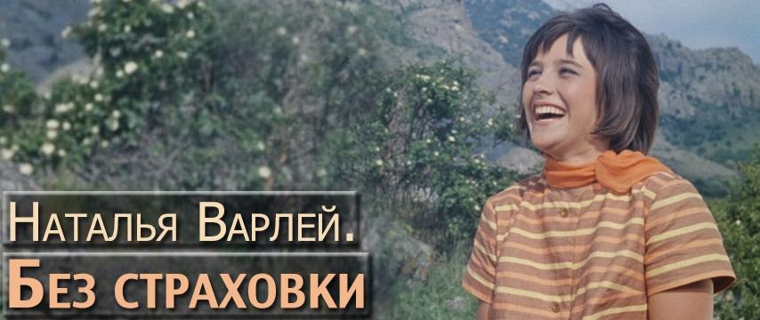 """Наталья Варлей. Без страховки"""