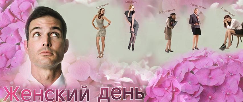 """""""Женский день"""""""