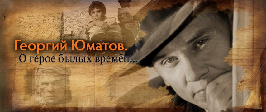 """""""Георгий Юматов. О герое былых времён..."""""""