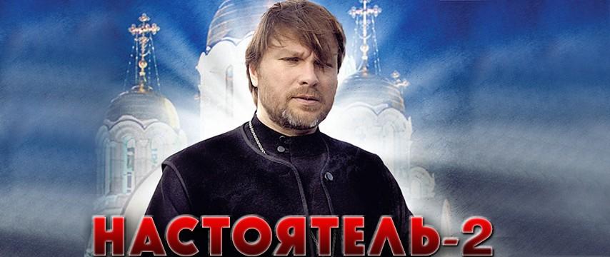 """Настоятель - 2"""