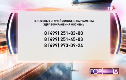 авиарейсов, поездов номер телефона министерство здравоохранения организация