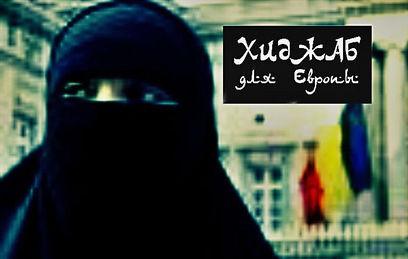 """Линия защиты. Анонс. """"Хиджаб для Европы"""""""