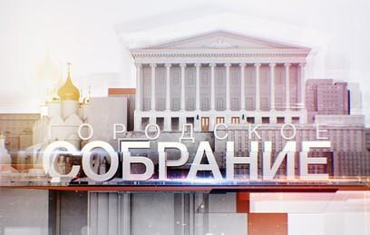 Городское собрание нов.