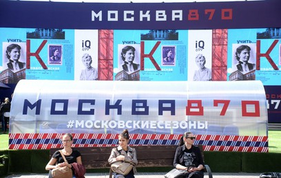 Подготовка к празднованию 870-летия Москвы