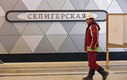"""Станция """"Селигерская"""""""