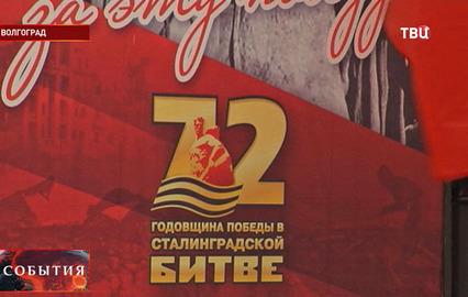 Победы в сталинградской битве