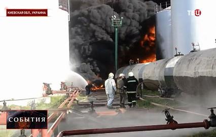 Пожар нанефтебазе вКиевской области продолжается