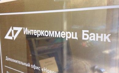 """Отделение банка """"Интеркоммерц"""""""