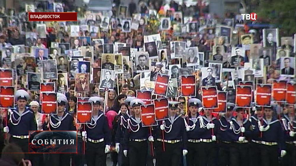 """Акция """"Бессмертный полк"""" по случаю Дня Победы прошла во Владивостоке"""