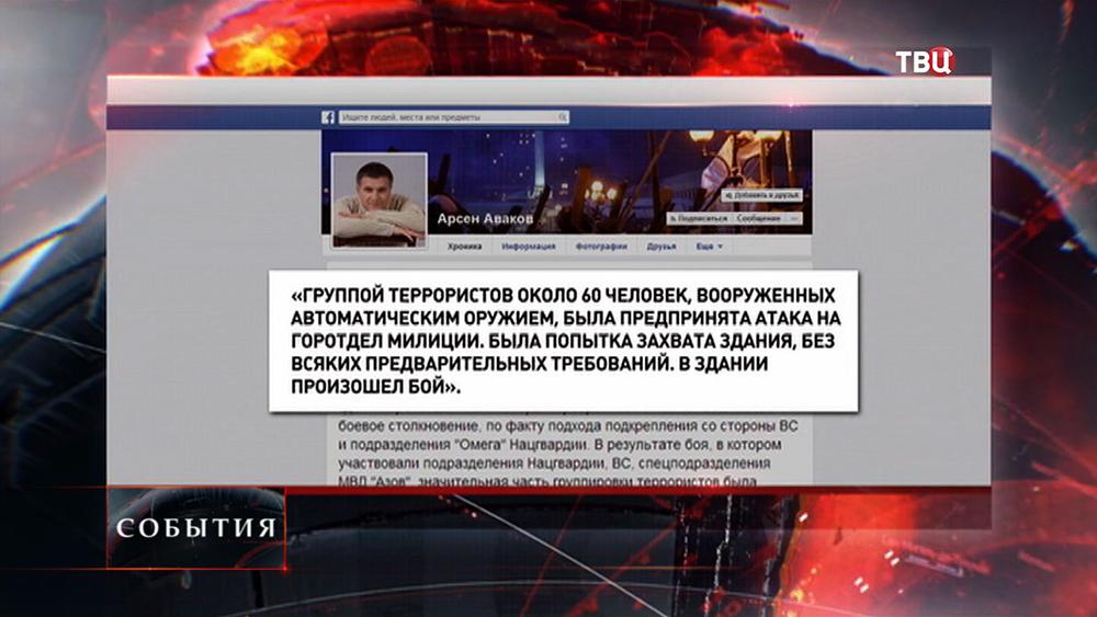 Заявление министра МВД Украины Арсена Авакова