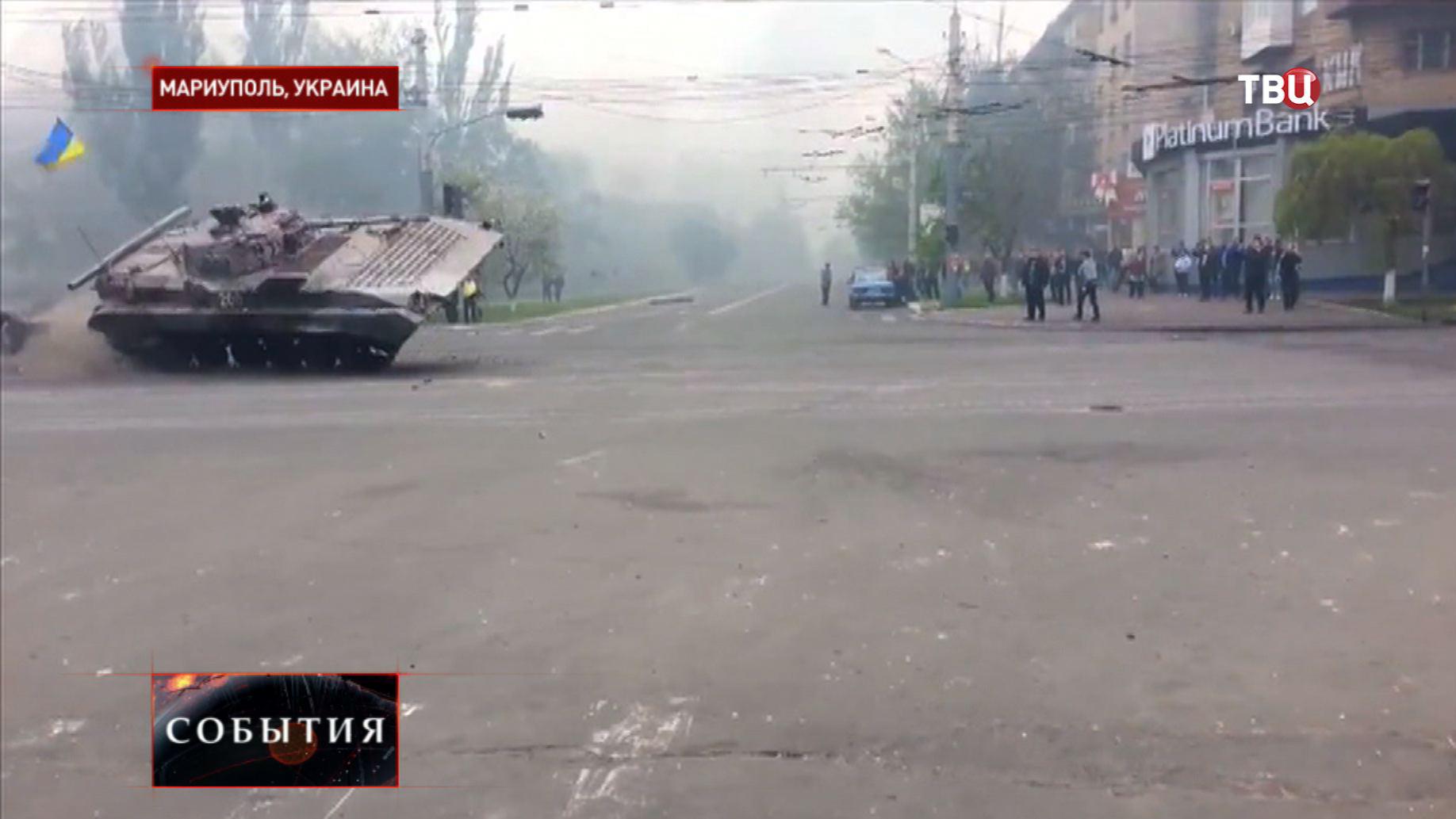Военная техника украинской армии на улицах Мариуполя