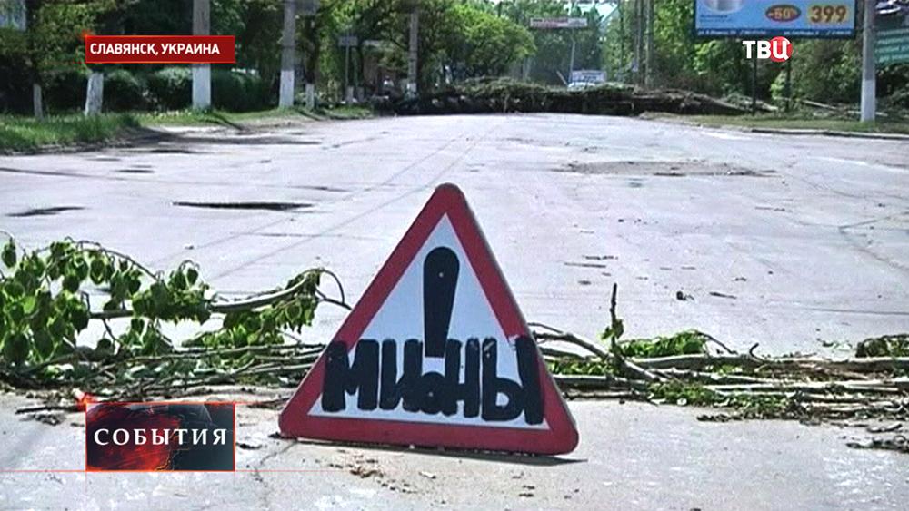 Заминированные улицы Славянска