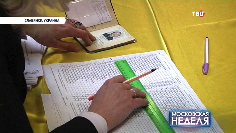 Избирательный участок в Славянске