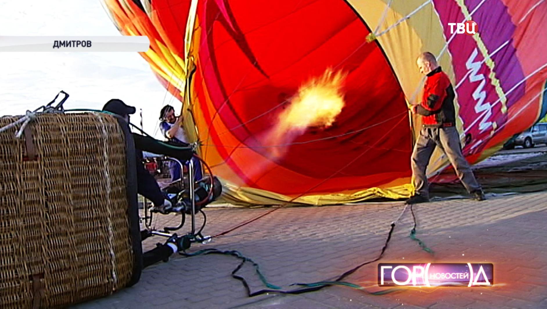 Подготовка воздушного шара к старту