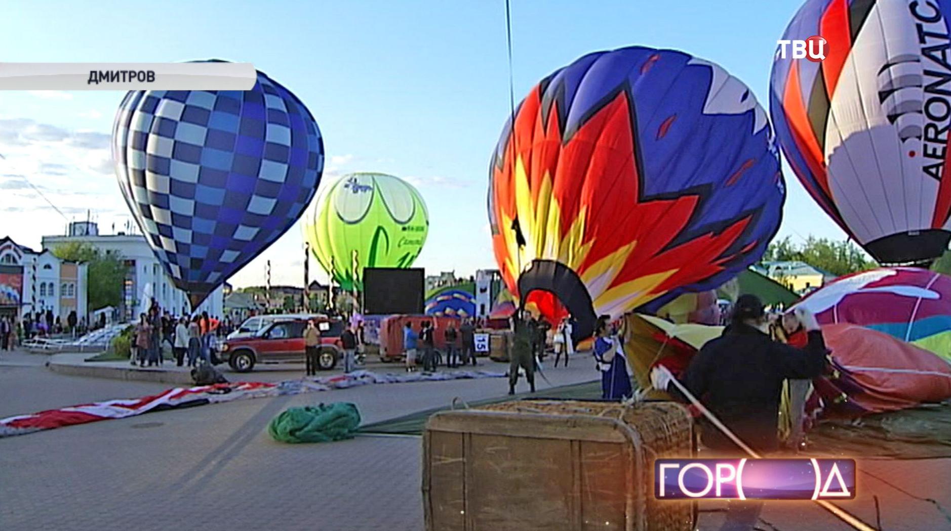 Ежегодный чемпионат Московской области по воздухоплавательному спорту в Дмитрове