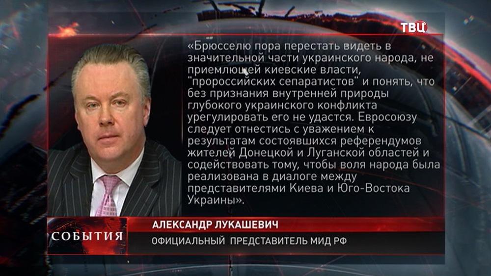 Обращение официального представителя МИД РФ Александр Лукашевич