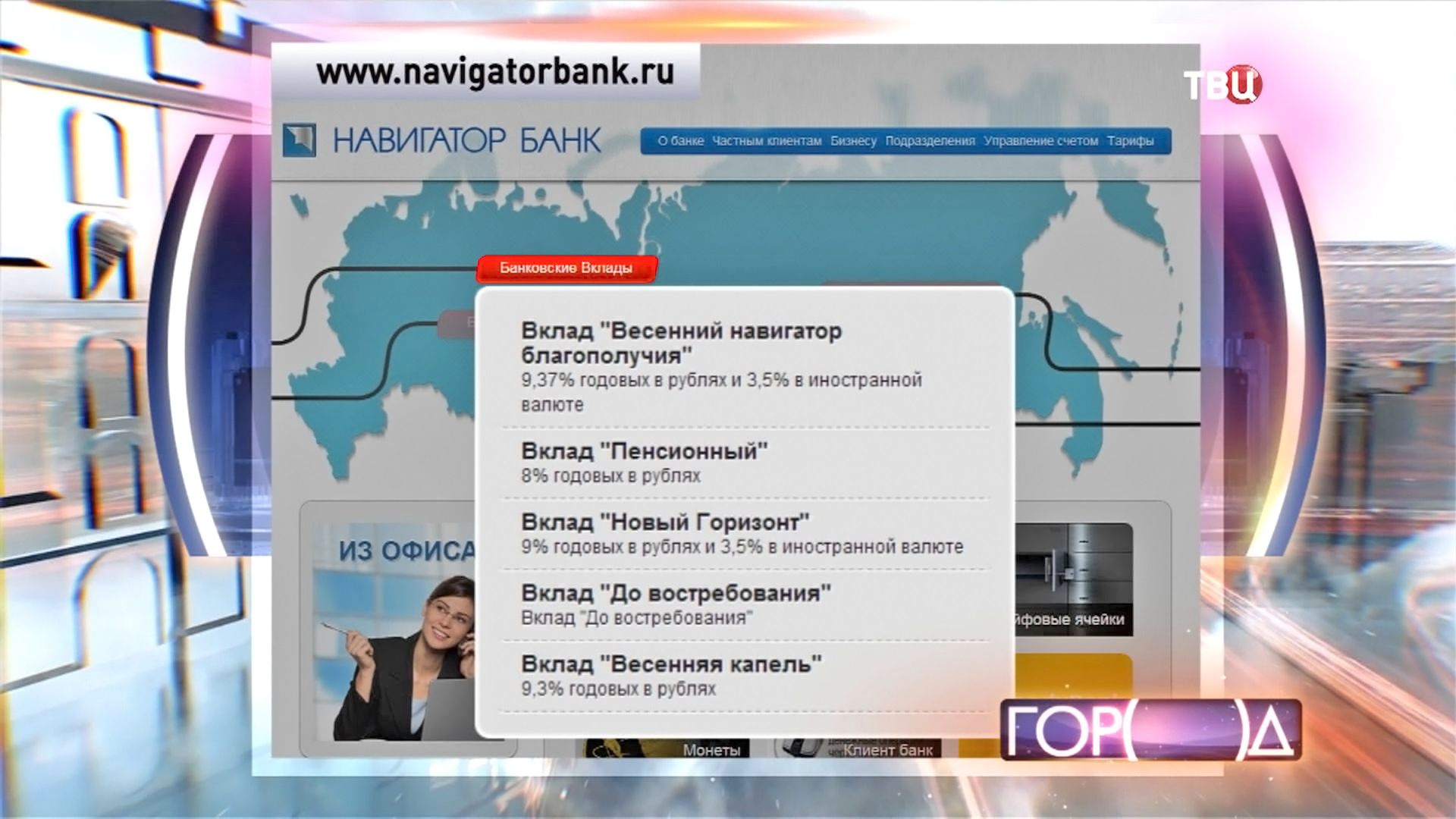 "Сайт банка ""Навигатор"""