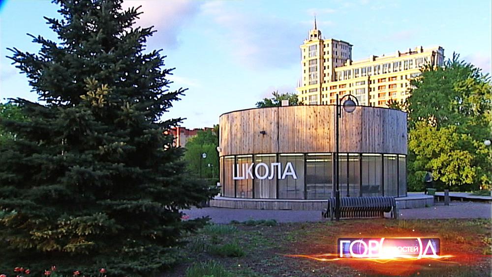 """Открытая языковая школа в парке """"Музеон"""""""