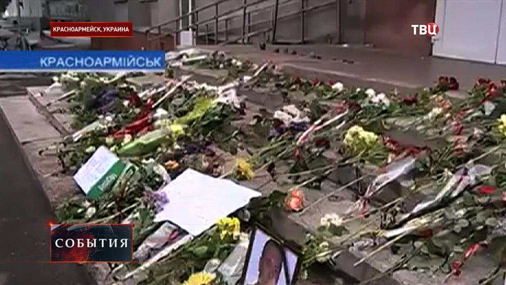 Трайр по погибшим в Красноармейске