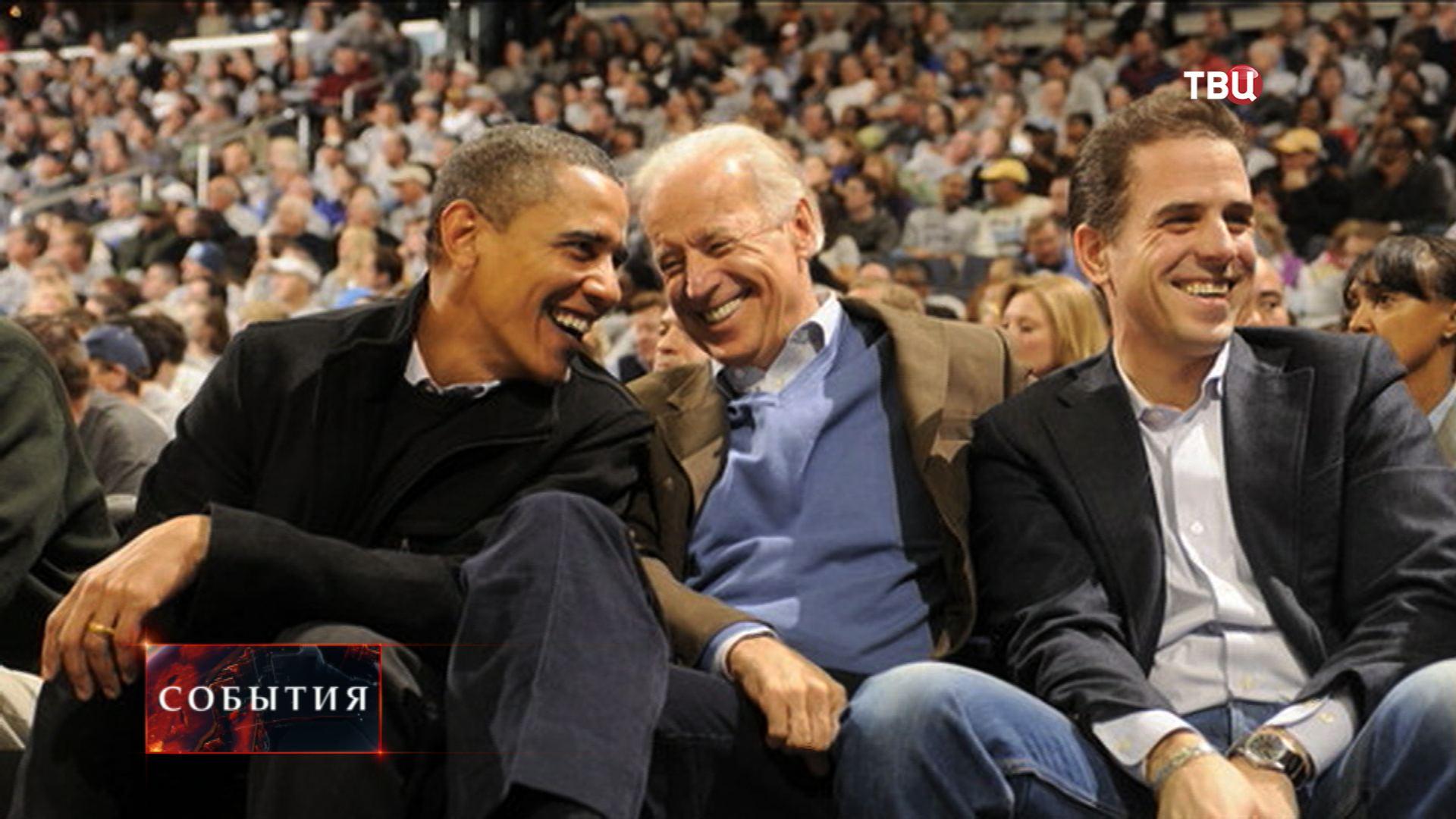 Вице-президент США Джозеф Байден его сын и Барак Обама
