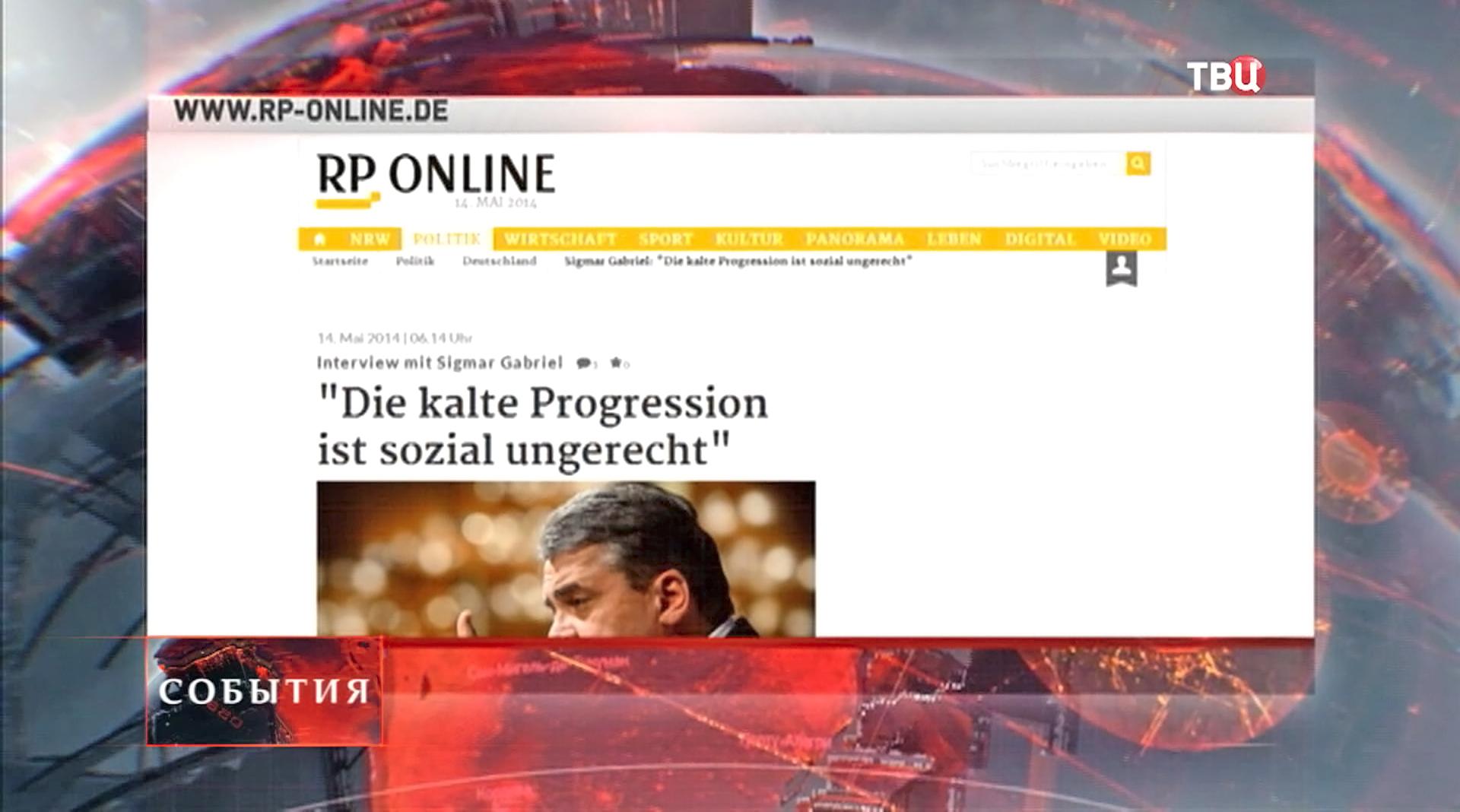 Сайт RP-Online.de