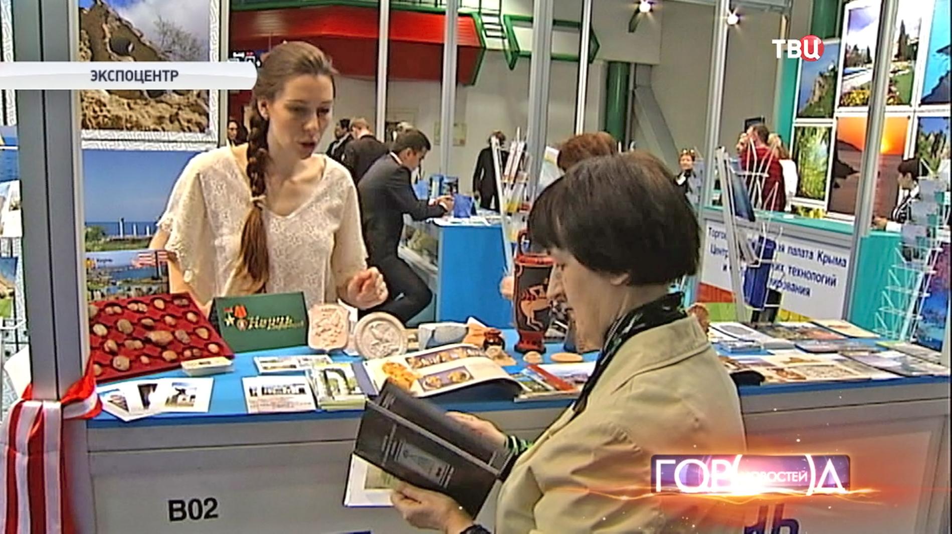 Первая Всероссийская выставка-продажа курортных и туристических услуг Крыма и Севастополя