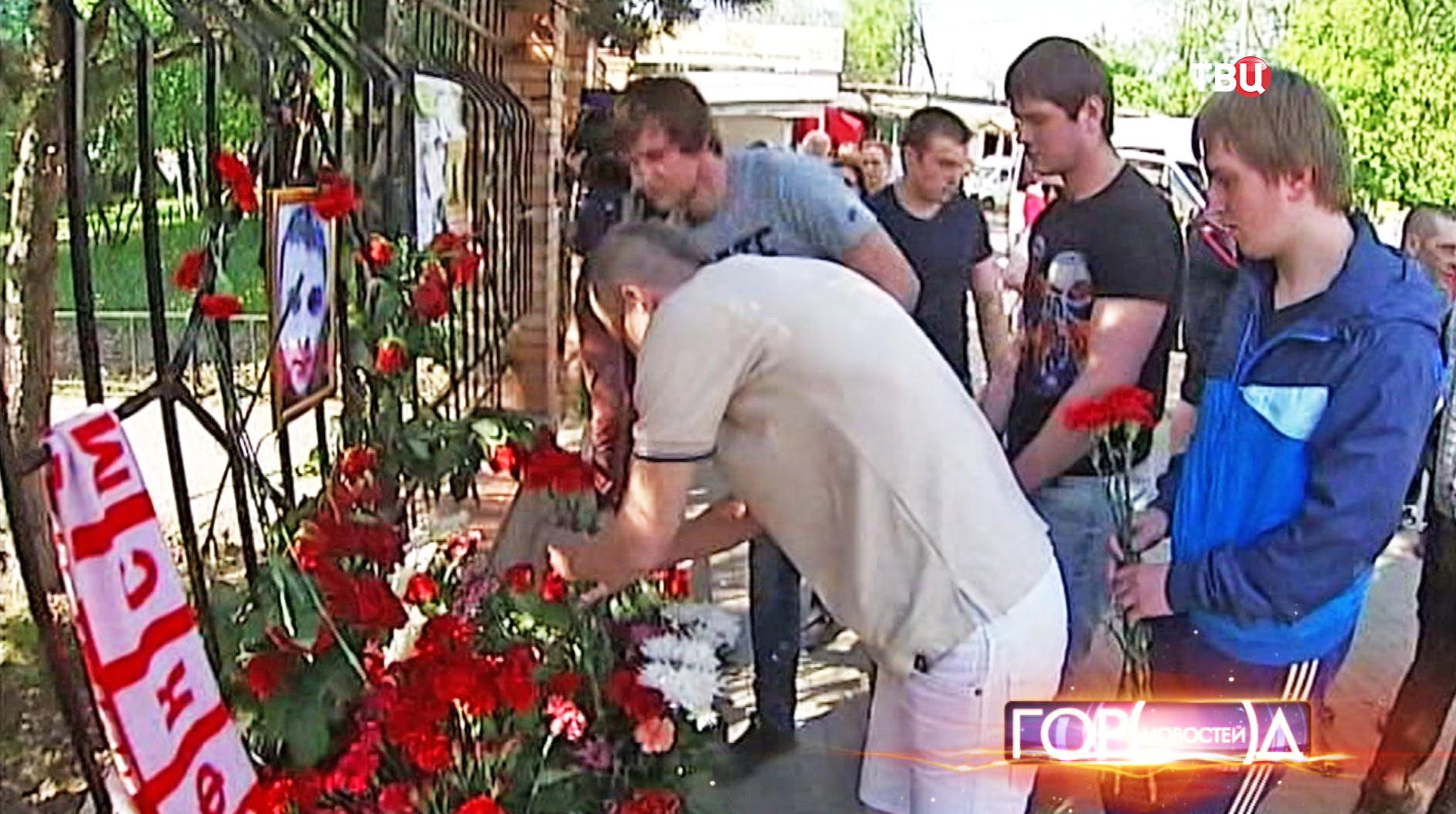 Возложение цветов к месту гибели болельщика