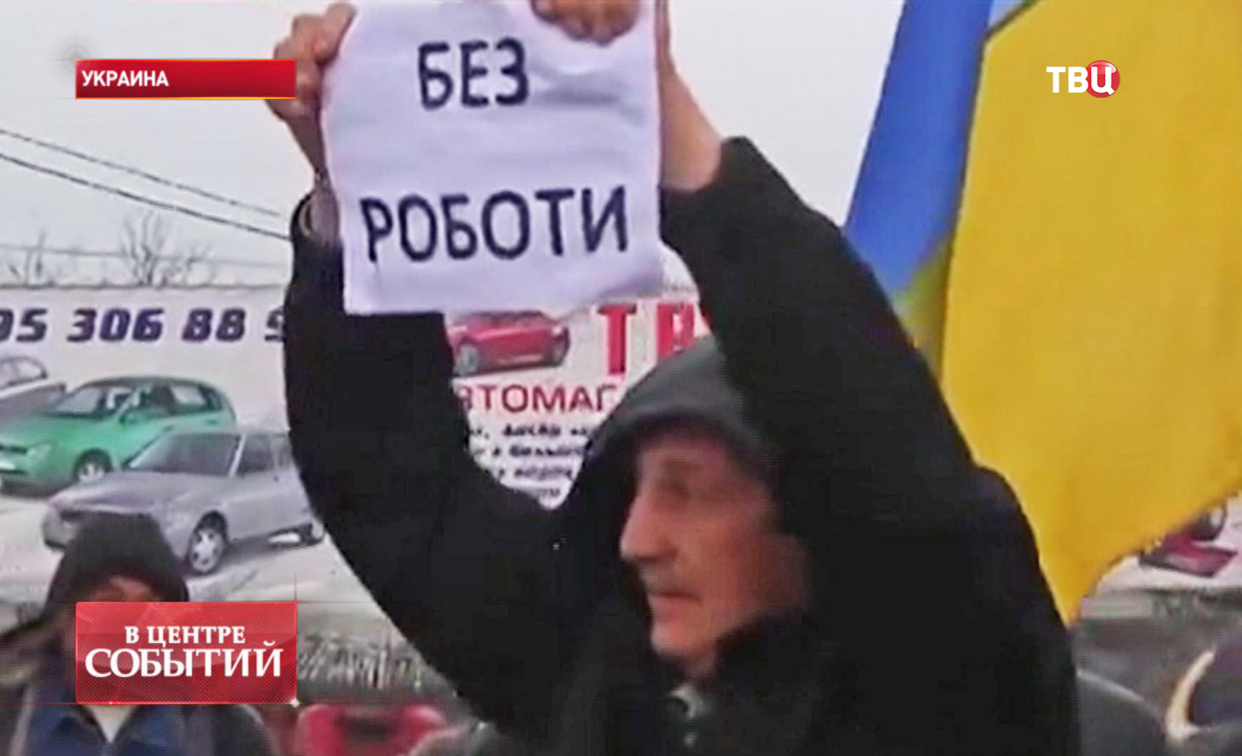 Безработный на Украине